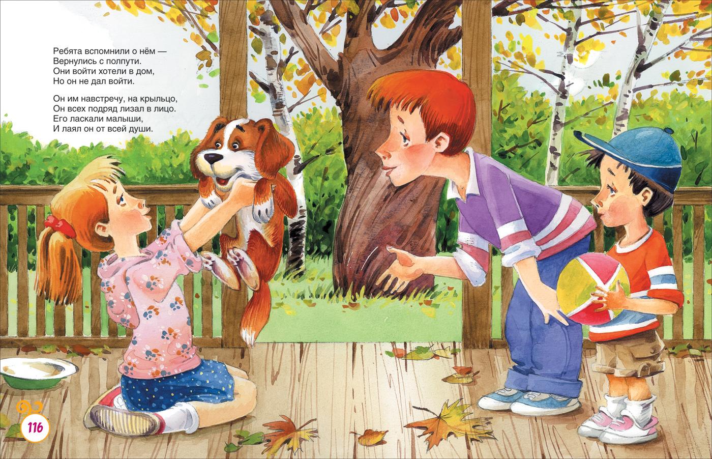 Рисунки и картинки к детским стихами